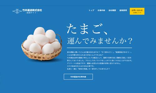 竹井運送株式会社