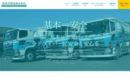 成羽運送株式会社