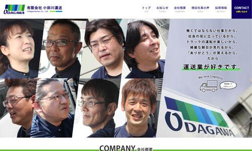有限会社小田川運送