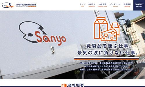 山陽牛乳運輸株式会社