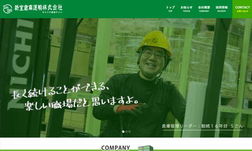 新生倉庫運輸株式会社