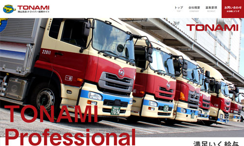 トナミ運輸中国株式会社