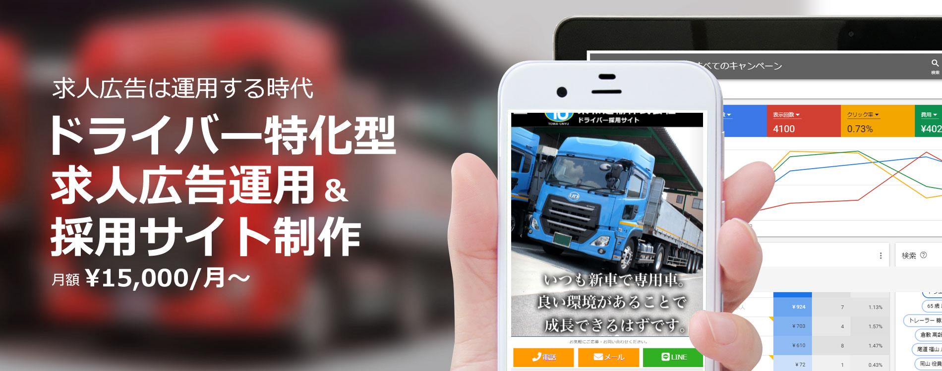 ドライバー特化型・求人広告運用│運ぶおしごと.com